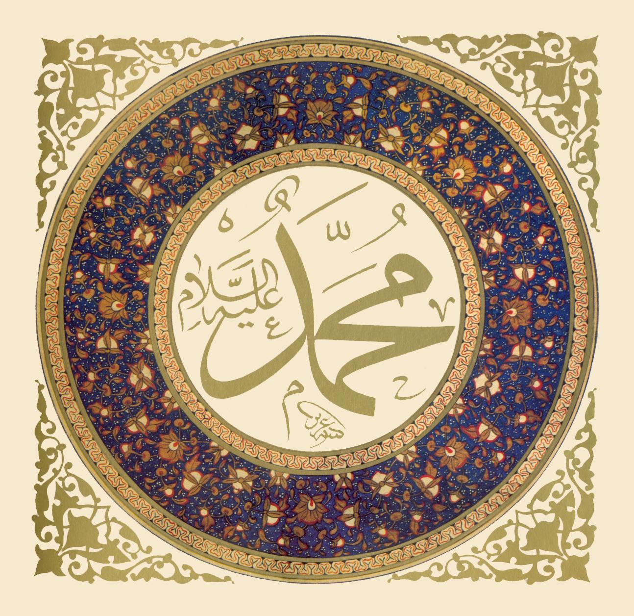 Kelahiran Nabi Muhammad Saw Nabi Muhammad Saw Lahir Pada